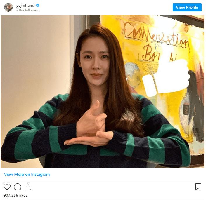 Son Ye Jin Instagram